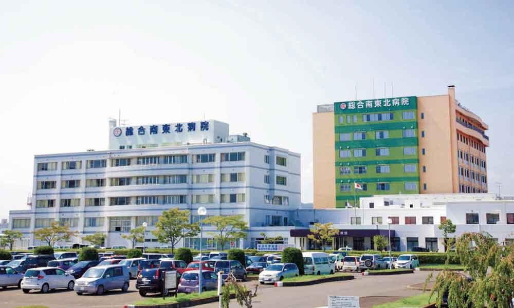 病院 東北 総合 南