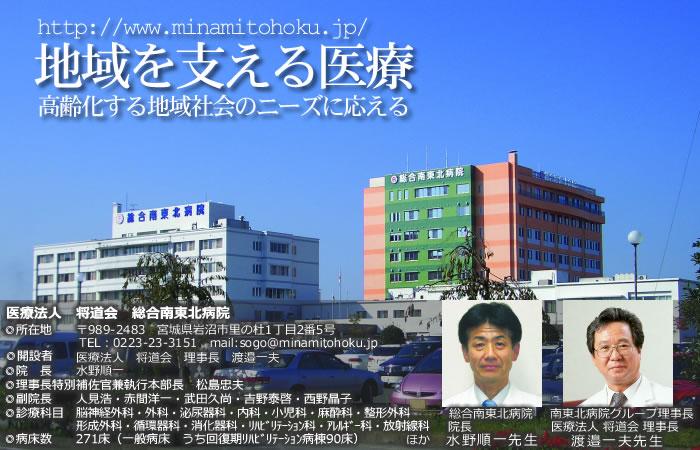 南 東北 病院