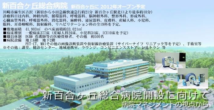 百合 病院 総合 新 丘 ヶ